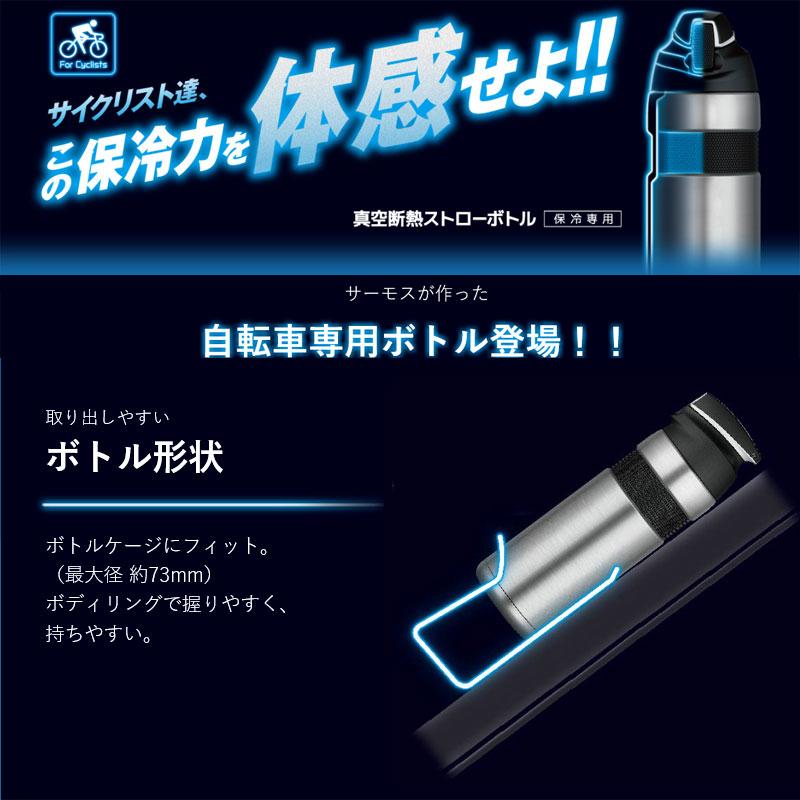 【特急】サーモス 真空断熱ストローボトル FFQ-600 600ml