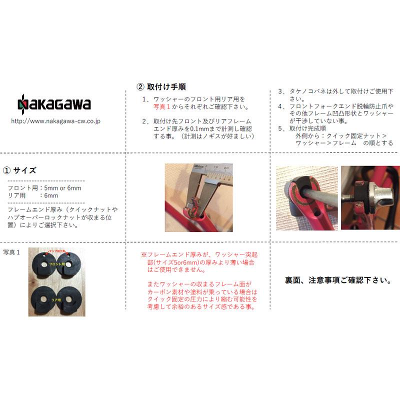 【特急】【M便】ナカガワサイクルワークス エンドワッシャー 前用のみ