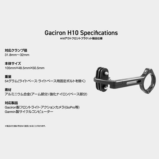 【特急】ガシロン H10 アウトフロントブラケット