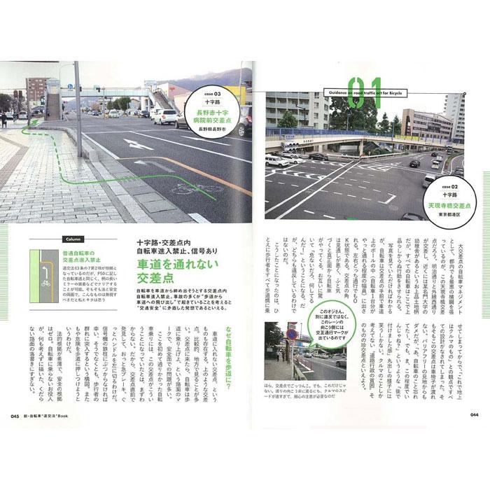 """【M便】新・自転車 """"道交法"""" BOOK"""