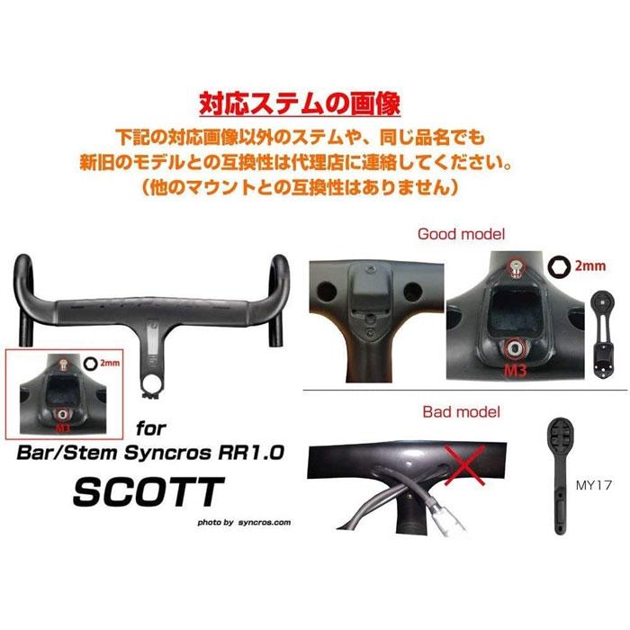 レックマウント SCOTT1-GM+GP Garmin コンボ マウント SCOTT 用(Bar/Stem Syncros RR1.0(MY16) 下部アダプター付)