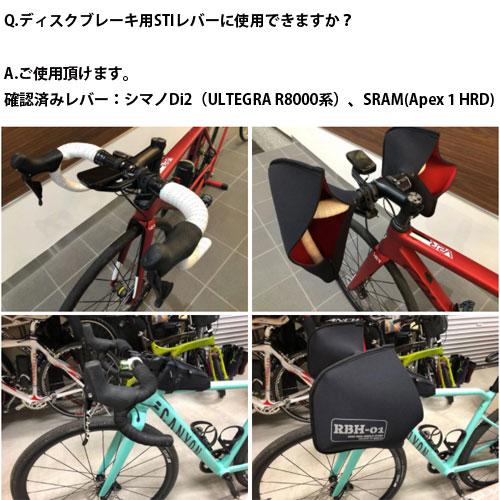 【特急】マルト RBH-01 ドロップハンドル用防寒カバー