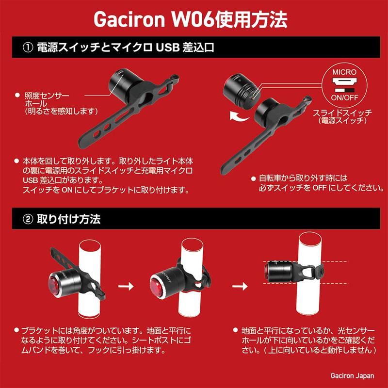 【特急】ガシロン W06 リアライト USB充電 自動点滅