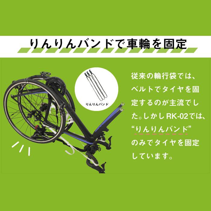 マルト RK-02M ツアーバッグ ロード用 ブラック 輪行袋
