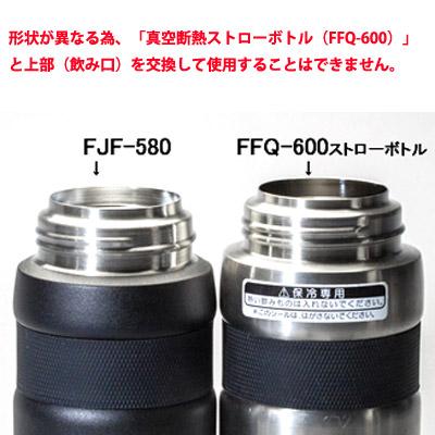 サーモス 真空断熱 ケータイマグ FJF-580 580ml