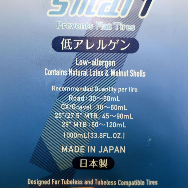 【特急】パナレーサー シールスマート シーラント 500ml