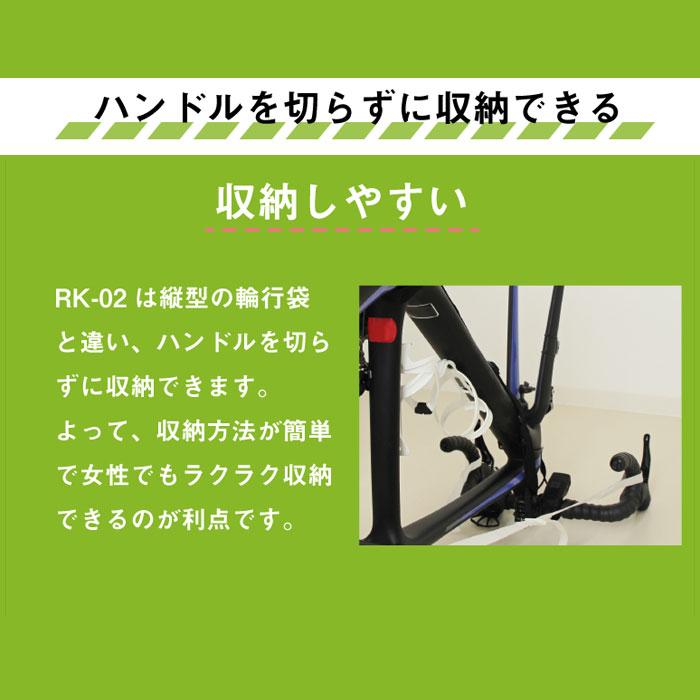マルト RK-02M ツアーバッグ ロード用 グリーン 輪行袋