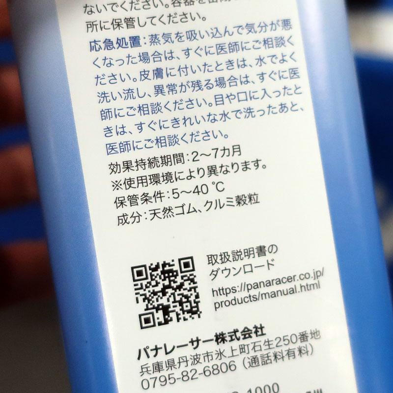 【特急】パナレーサー シールスマート シーラント 120ml