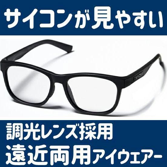 ティフォージ スワンク スマートリーダー サテンブラック×調光レンズ×ブルーライトカット 老眼度付サングラス