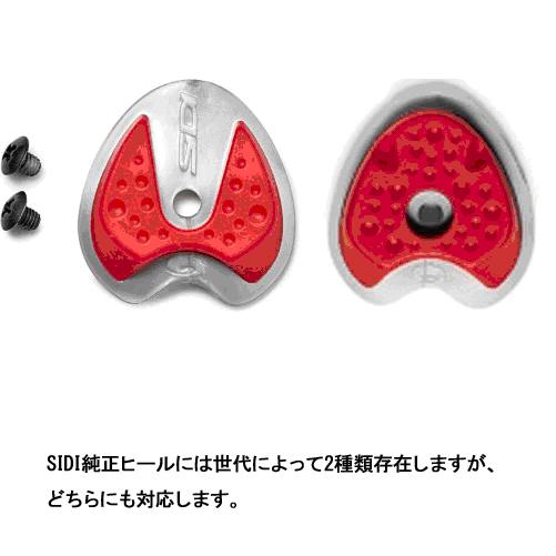 【特急】【M便】アップヒール ロードラバーヒール SIDI ロード/トライアスロンシューズ用 ヒールプロテクター 左右セット