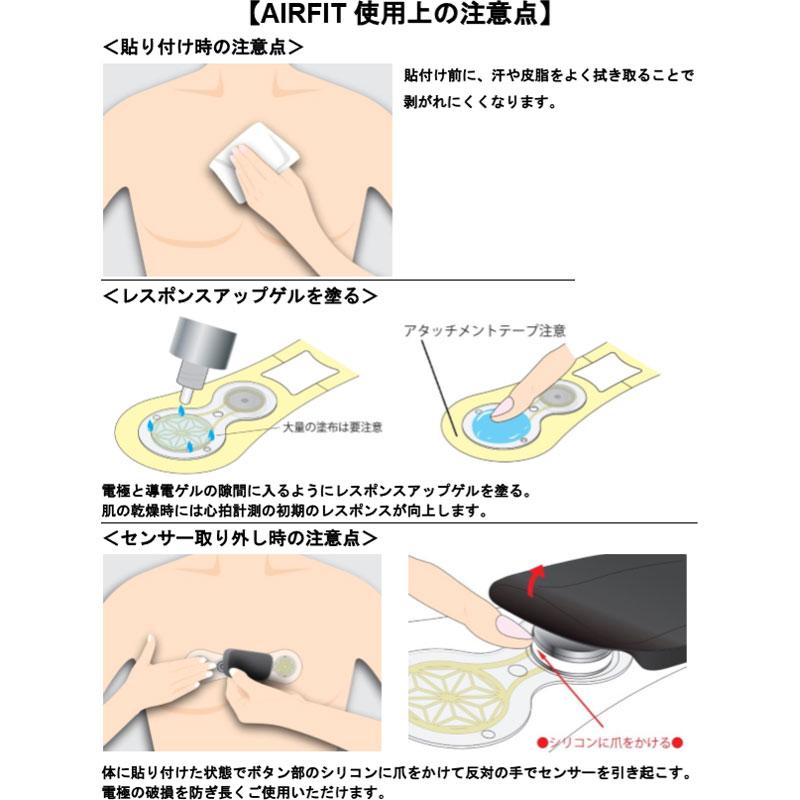 【特急】【M便】エアーフィット スターターセット チェスト ストラップ 互換 心拍計 ハートレート モニター センサーパッド