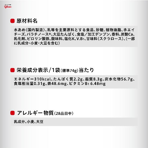 【特急】グリコ スポーツキャラメル 1袋(約18粒入り)