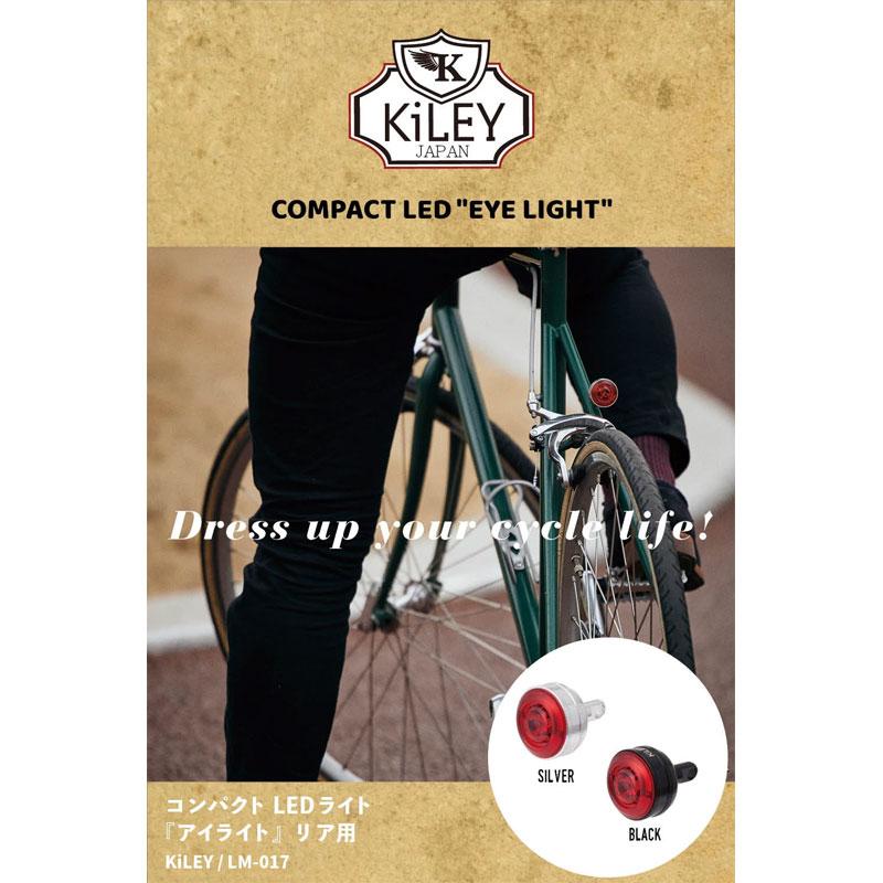 キーレイ アイライト リアライト LED USB充電 コンパクト ペールゴールド KiLEY 限定カラー