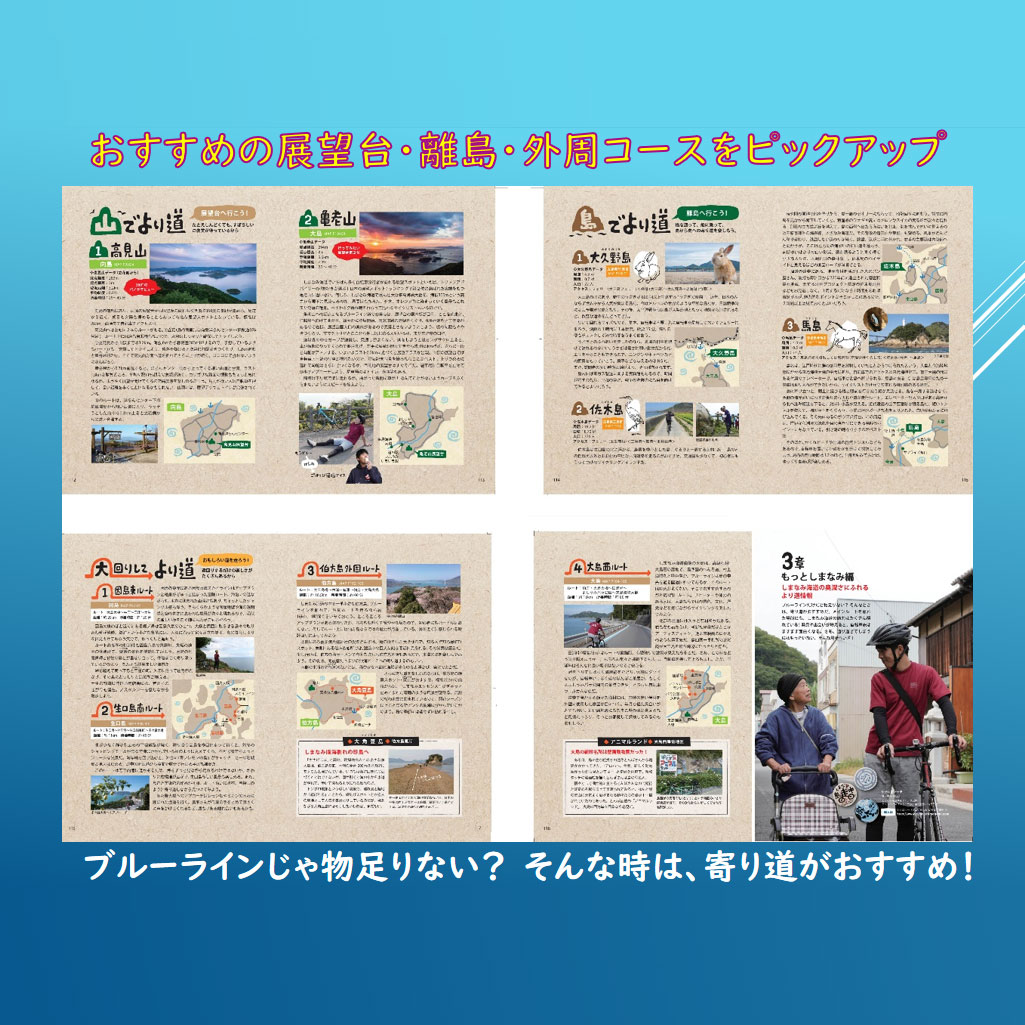 【特急】【M便】しまなみ島走 PLAN しまなみ海道×自転車旅の定番「しまなみ島走」ガイドシリーズの第3弾