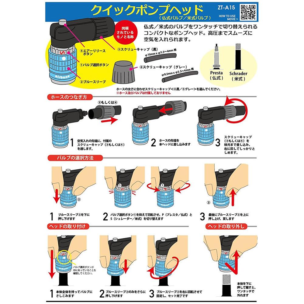【M便】エアボーン ZT-A15 クイックポンプヘッド(仏式/米式バルブ対応)