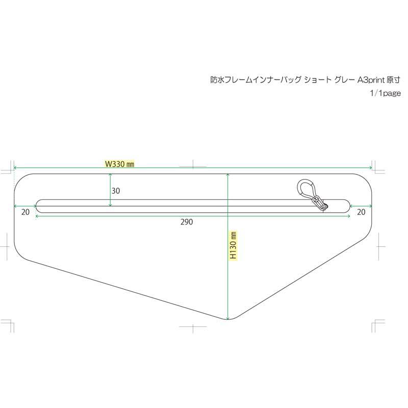 【特急】R250 防水フレームインナーバッグ ショート グレー