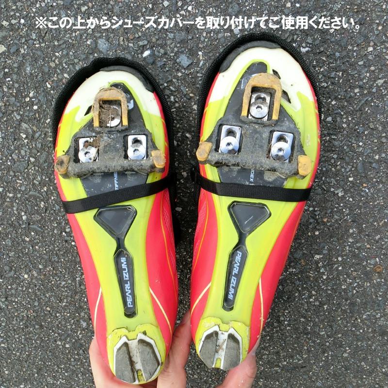 【特急】【M便】R250 シューズカバープラス