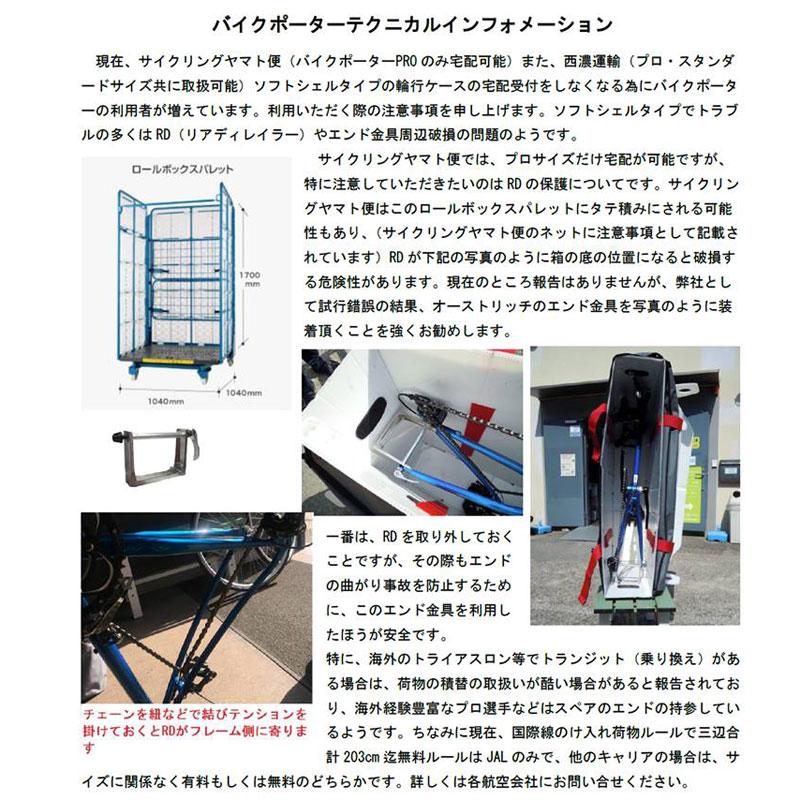キュービクル バイクポーター(Bikeporter)用バッグ プロサイズ対応