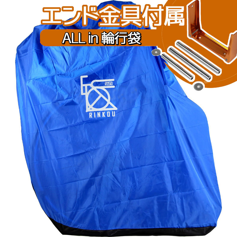 【特急】R250 縦型軽量輪行袋 ブルー エンド金具、フレームカバー・スプロケットカバー・輪行マニュアル付属