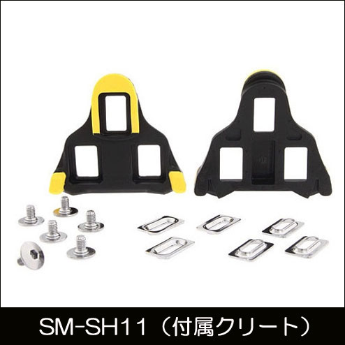 【特急】シマノ SPD-SLペダル PD-RS500