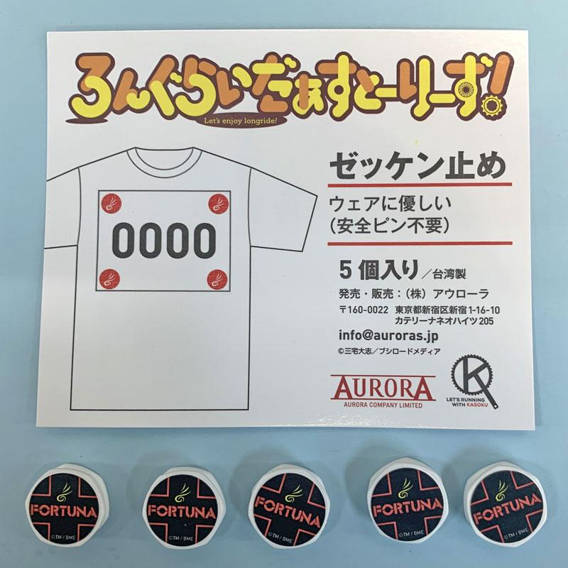 【特急】KASOKU 「ろんぐらいだぁすとーりーず!」ゼッケンストッパー 【ブラックVer】 FORTUNA