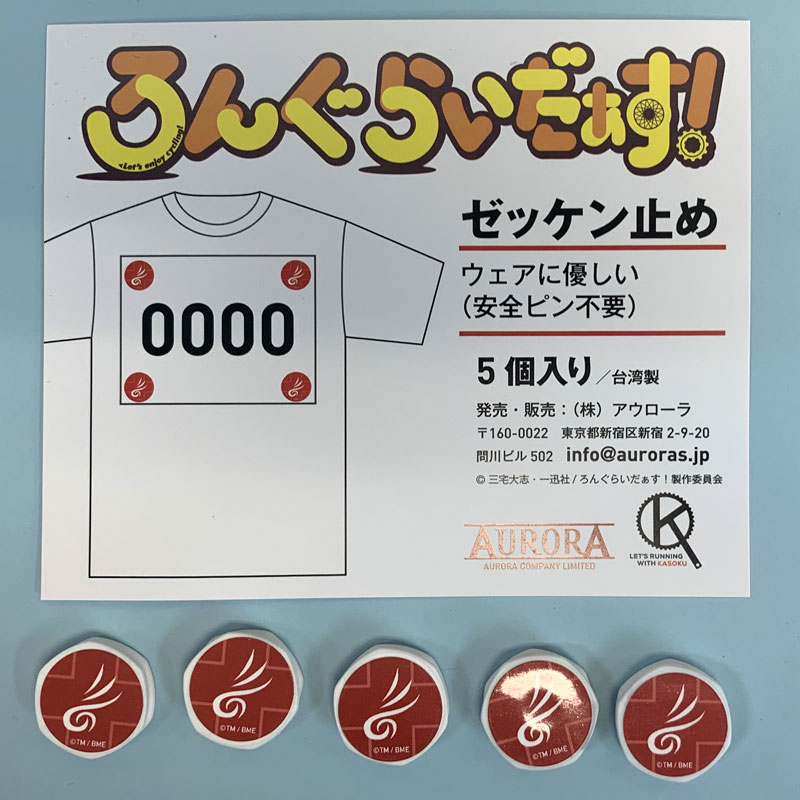 【特急】KASOKU 「ろんぐらいだぁすとーりーず!」ゼッケンストッパー 【レッドVer】 FORTUNA