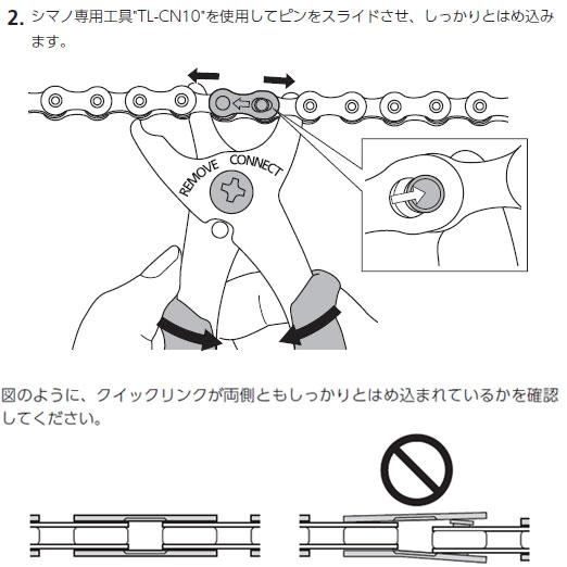 シマノ SM-CN910-12 12段用クイックリンク 2セット入り