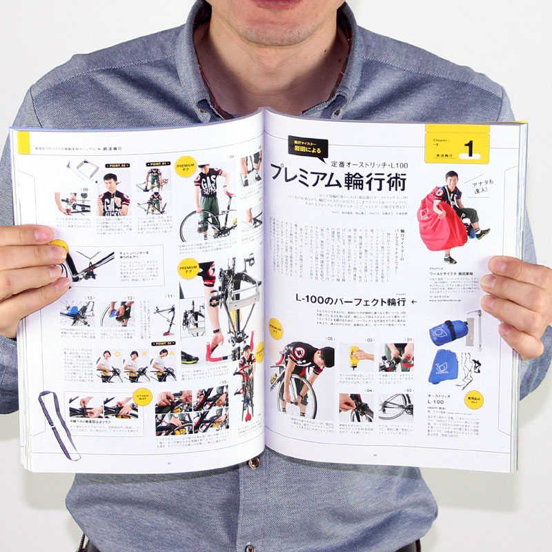 【M便】ロードバイクで旅する本