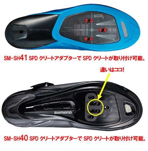 シマノ SPDクリートアダプター SM-SH40
