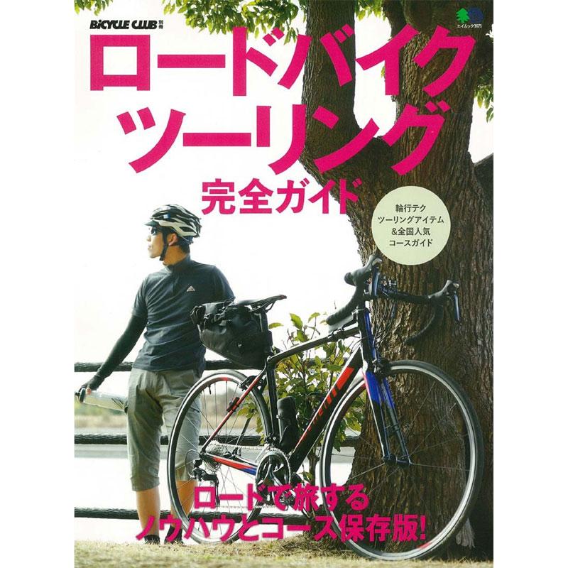 【特急】【M便】ロードバイクツーリング完全ガイド