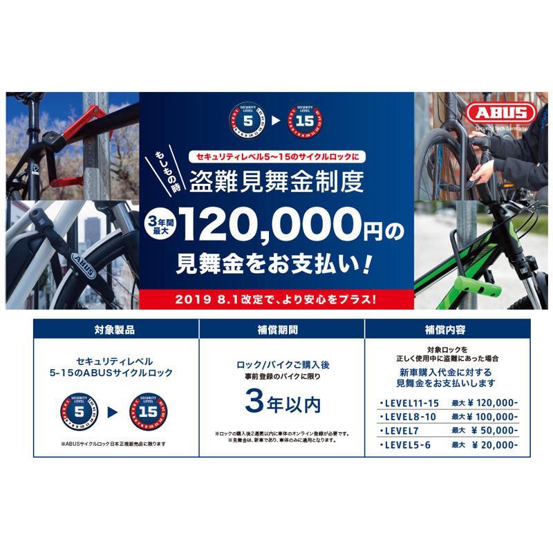 ABUS 1360 COMBO 110cm アーマードロック