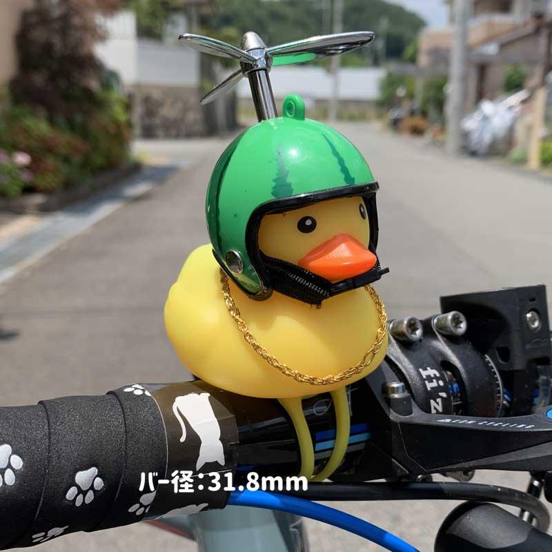 GO!GO!DUCK! アヒル(ライト+ホーン)