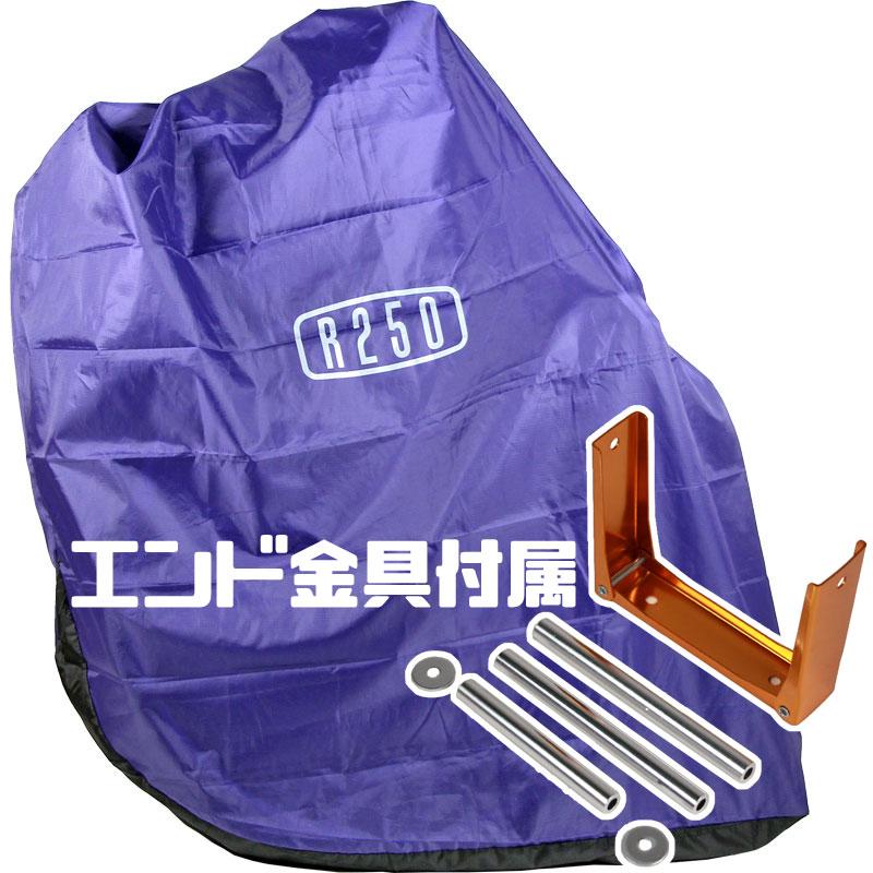 【特急】R250 縦型軽量輪行袋 江戸紫 エンド金具、フレームカバー・スプロケットカバー・輪行マニュアル付属
