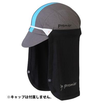 プレミア -3℃ UVネックカバー ブラック