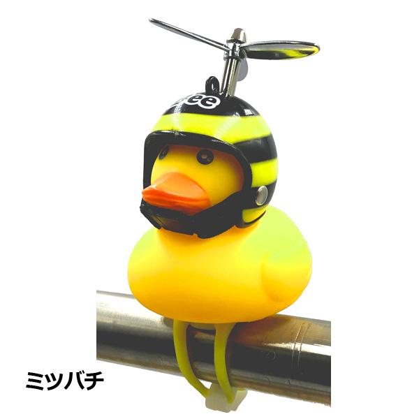 【特急】GO!GO!DUCK! ミツバチ(ライト+ホーン)