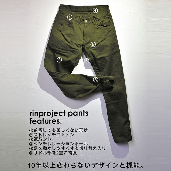 リンプロジェクト 【3001】 ストレッチサイクルロングパンツ ブラック