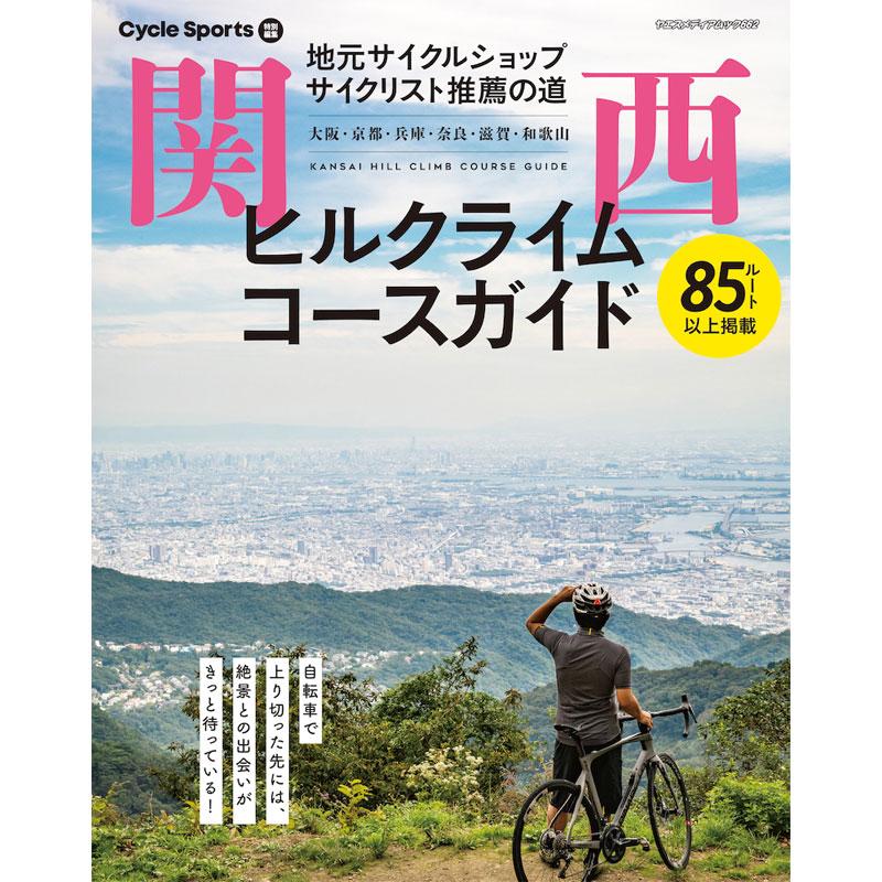 【特急】【M便】関西ヒルクライムコースガイド