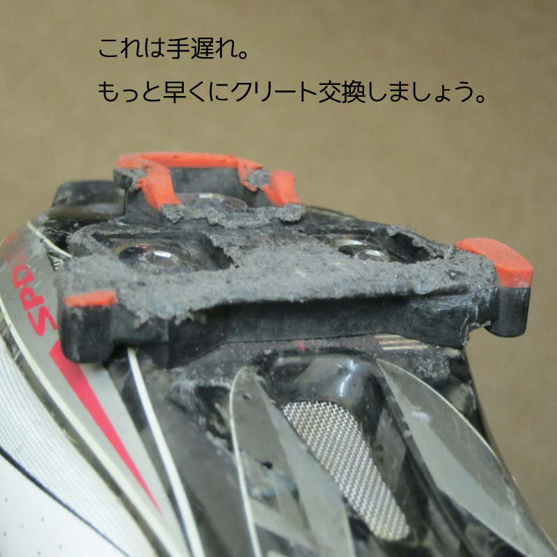 【特急】【M便】シマノ SM-SH45 SM-SH10/11用クリートカバー