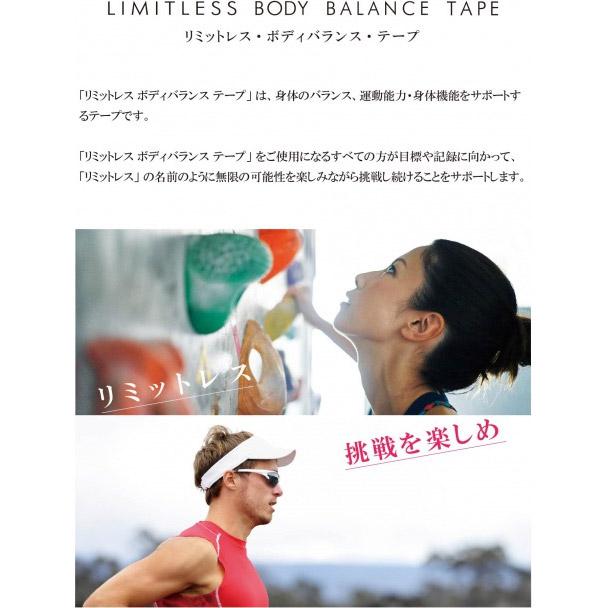【特急】【M便】リミットレス ボディバランス テープ 首専用