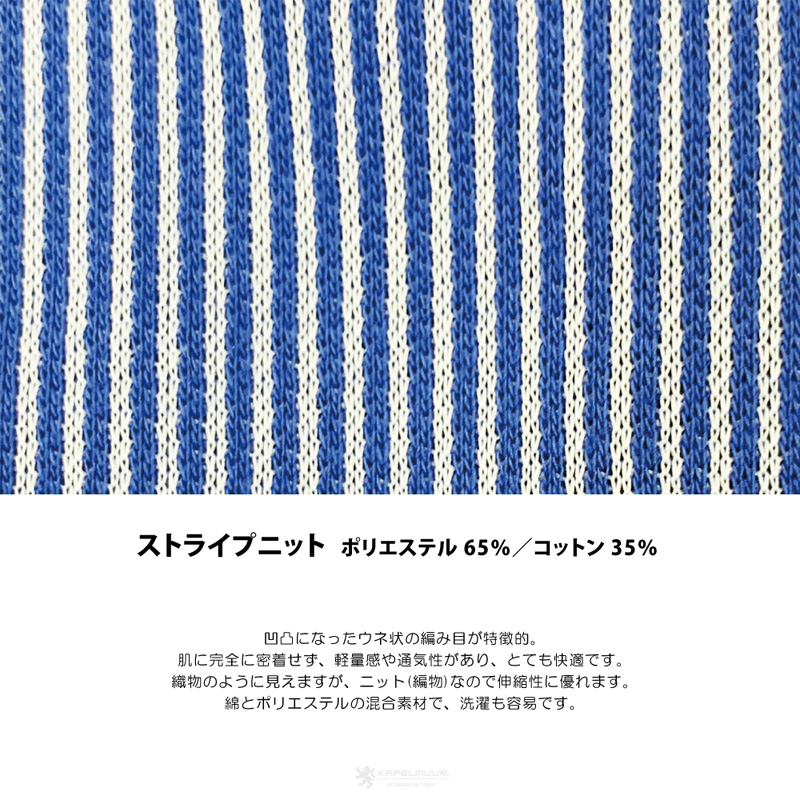 カペルミュール 半袖ニットシャツジャージ ストライプ ブルー