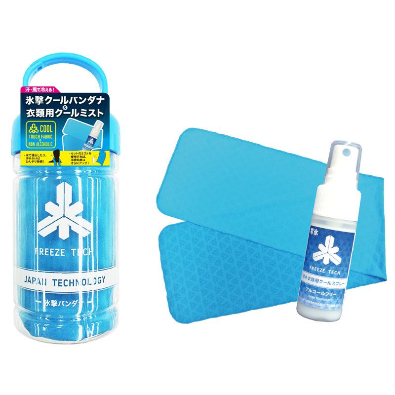 フリーズテック 氷撃クールバンダナ & 衣類用クールスプレーセットボトル ライトブルー 30ml 氷撃