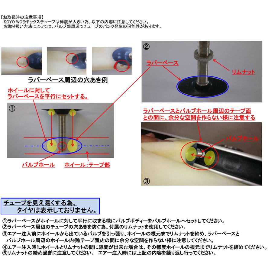 ソーヨー 700×28〜32C(仏式バルブ42mm) WO ラテックスチューブ