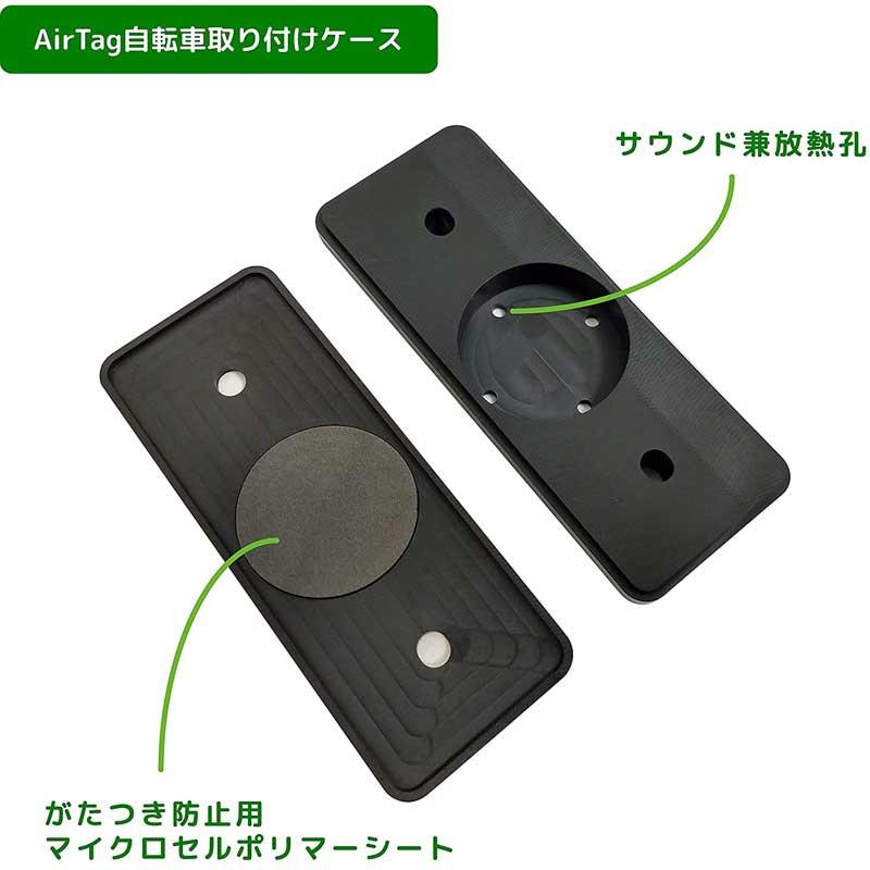 【特急】【M便】アートウインズ AirTag用ケース ボトルケージ台座に取り付け ボルト付き ブラック