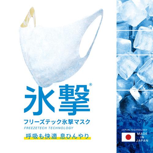 フリーズテック 氷撃エチケットマスク Gen.2 ホワイト