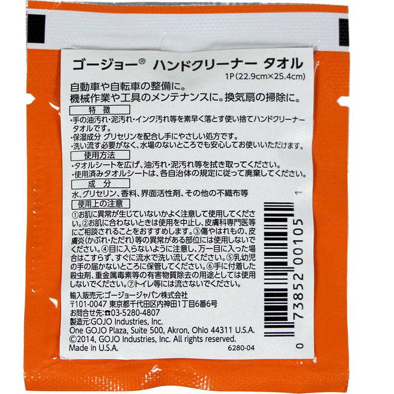 【M便】ゴージョー ハンドクリーナータオル 1枚入り(個包装タイプ) 20210413