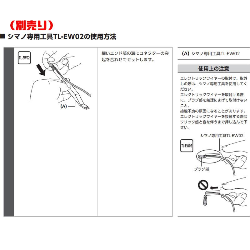 【M便】シマノ DI2 エレクトリックケーブル EW-JC130-SS(250mm-350mm-50mm)