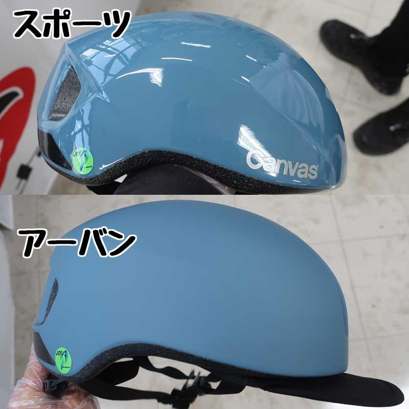 【特急】OGKカブト キャンバス・アーバン(CANVAS-URBAN) マットオリーブ ヘルメット
