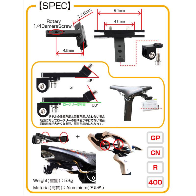 レックマウント REC-030RCON-60 回転式サドルレールマウント タイプ2 for コンツアー アクションカメラ 60°