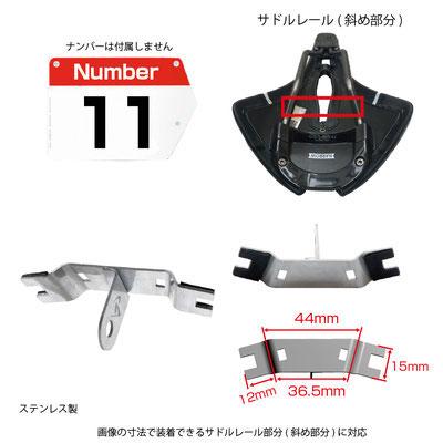 レックマウント NB-T5 ナンバープレートホルダー タイプ5