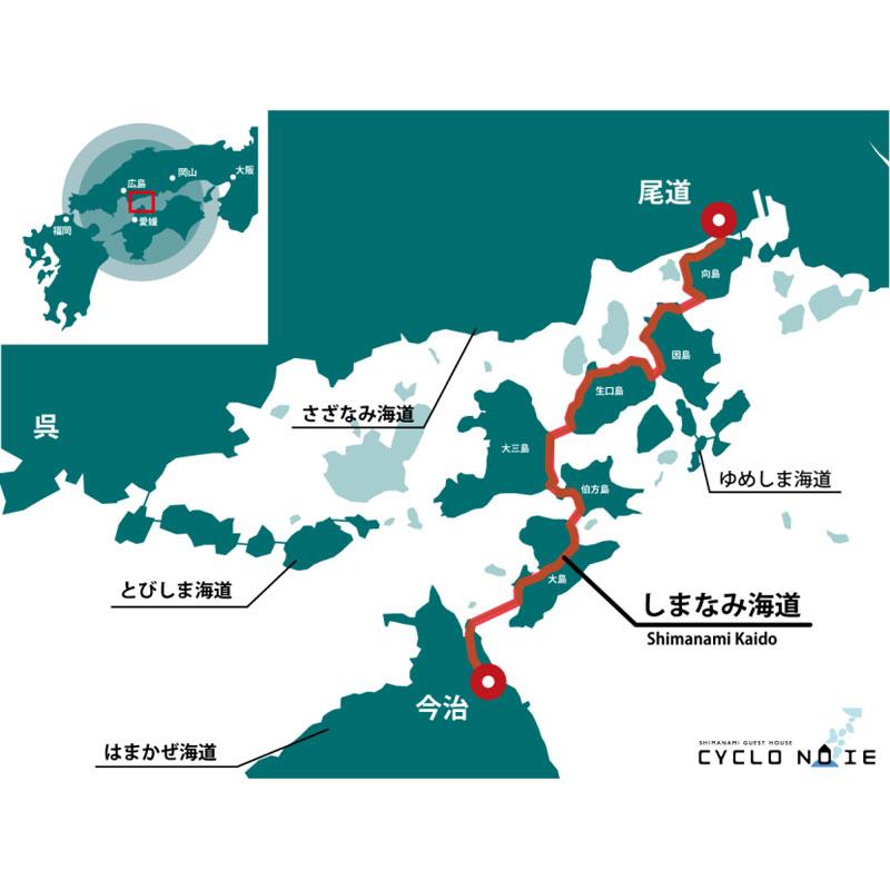 【特急】【M便】しまなみ島走 BOOK 改訂版5